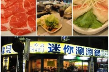 台北板橋 品馨日式迷你涮涮鍋~天冷了,吃個便宜的小火鍋吧!