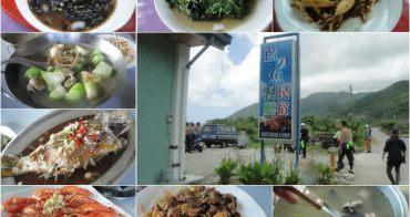 台東蘭嶼 藍の魚餐廳民宿 海鮮大餐~阿一一海寶蘭嶼潛水之旅