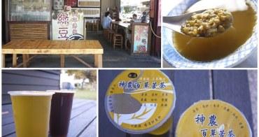 台東美食 幸福綠豆湯/神農百草 老店古早味飲料~阿一一台東熱汽球之旅