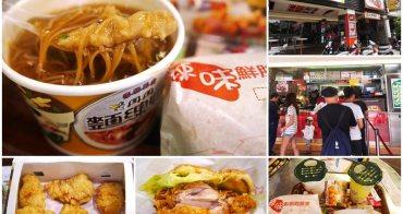 【高雄美食】丹丹漢堡 南部特色早餐/速食~麵線羹配漢堡,濃濃台灣味