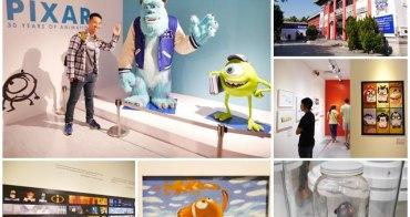 皮克斯30周年特展 國立歷史博物館 參觀攻略~怪獸大學/腦筋急轉彎/玩具總動員,珍貴原畫一次公開