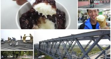 雲林 虎尾糖廠&虎尾鐵橋~淡淡奶香的紅豆冰淇淋