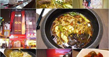[廣宣]台北公館 愛呷面~獨特麻辣川式水煮牛肉麵