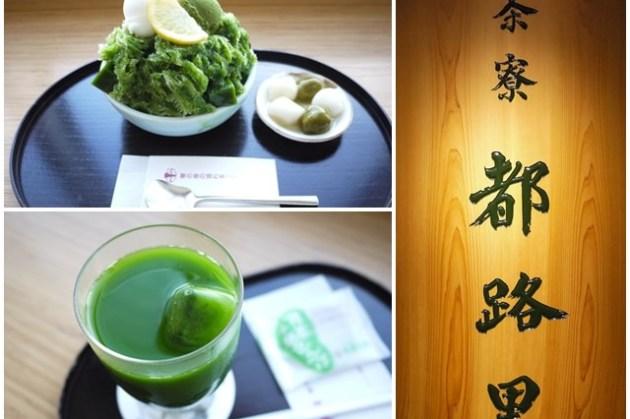 東京車站美食 茶寮都路里 檸檬抹茶剉冰 透清涼~阿一一日本東京自助之旅