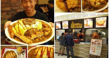 台北東區 銀咖哩 富士山咖哩~挑戰1.5kg巨無霸咖哩飯