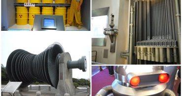 新北萬里 台電核二廠北部展示館~正向認識核能發電