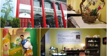 台北 國立歷史博物館 立體書的異想世界~開啟驚喜的旅程