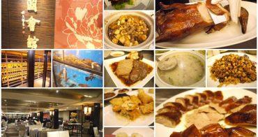 台北華國飯店 帝國會館 片皮烤鴨~經典潮州港式料理隨你自由配