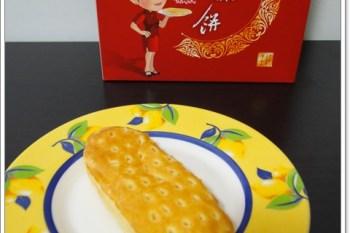 [試吃]宜蘭餅 特牛鮮奶酥餅~美食嘉年華系列