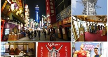 大阪周遊卡景點 新世界通天閣/筋肉人博物館/cafe de luna park 狂買固力果和POCKY~阿一一日本關西京阪神自助之旅