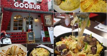 [廣宣]台北東區 谷堡美式加洲餐廳GOOBUR~薯條遇上起司蔬菜的驚喜燒鍋