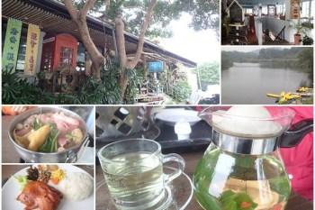 新竹峨眉湖 水岸咖啡香草園 義式檸檬雞腿~來杯現採清新香草茶