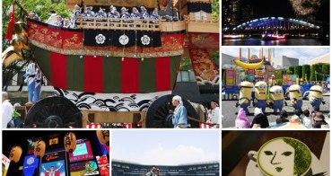 日本關西自助 大阪/京都/神戶 祭典/行程規劃/推薦景點/美食住宿 懶人包.旅遊攻略