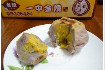 [試吃]台中 一中金燒 創意地瓜燒~美味營養的驚喜甜點