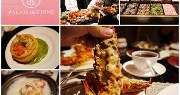 君品雲軒 龍蝦帝王蟹12宴Buffet 台北車站美食~挑戰最頂級海鮮吃到飽,還有豪華巧克力饗宴