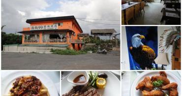 台北三芝 海角99德州烤肉(遷移位置)~美式牛排悠閒享用
