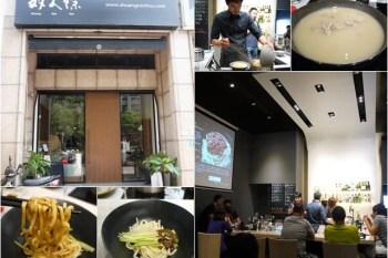 [廣宣]台北內湖 双人徐概念店 Noodles & Bar~用品酒的心品嚐傳統麵食