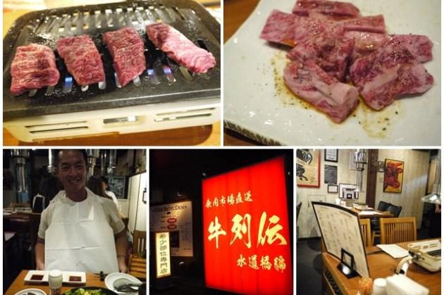 東京美食 牛列傳(水道橋編) 和牛燒肉實在價格大口吃~阿一一日本東京自助之旅