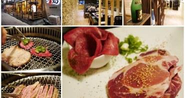 捷運板橋站美食 鹿兒島燒肉專賣店 伊比利豬/澳洲和牛~厚切牛舌、夢幻和牛,太銷魂了