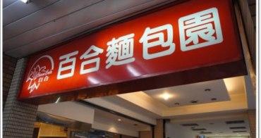 台北士林 百合麵包園 父親節蛋糕~一點都不膩的奶油蛋糕