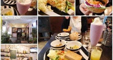 【西門町美食推薦】快樂美式餐廳 Choir Café 早午餐~捷運西門站聚餐/免費wifi/超讚奶昔,餐點營養選擇多