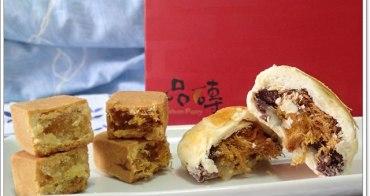 [廣宣]阿默蛋糕新品牌 品磚 鳳梨酥&紅豆Q餅~用在地的心跨足中式糕點