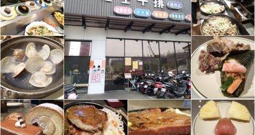 新北 安格士牛排(蘆洲店)~堪稱buffet的平民版饗食天堂