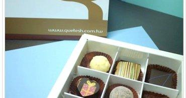 [試吃]葵蒂絲巧克力莊園 馬卡龍&藏心巧克力~送上充滿愛意的手作巧克力