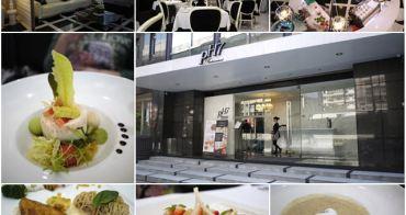 [試吃]台北東區 pH7 Restaurant (上)(結束營業)~精緻奢華蔬食料理