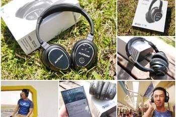 直播器材推薦 亞立田ALTEAM我聽 RFB-988 藍牙降噪耳機~遠離城市喧囂,進入美妙音樂世界