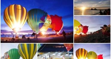 三仙台日出光雕音樂會 台東熱氣球嘉年華(精彩影片)~跟熱氣球迎接曙光