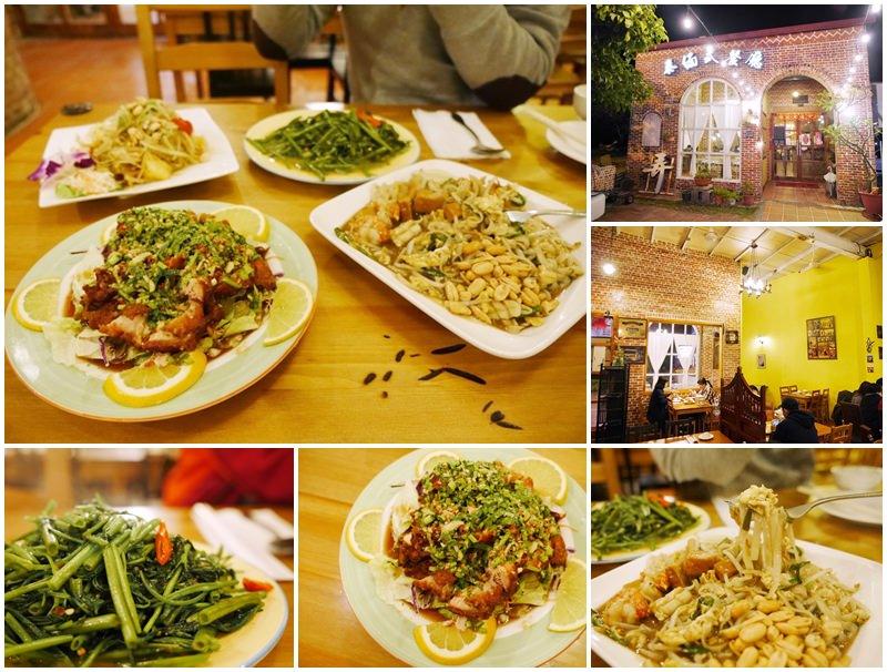 墾丁大街美食 弄海泰緬式庭園餐廳~大份量泰式料理,夠味好爽快 - 阿一一之食意旅遊