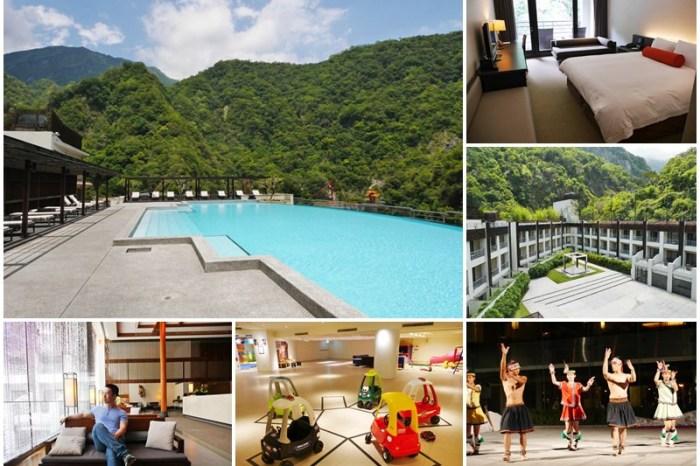 花蓮太魯閣晶英酒店 峽谷客房~山水澗戶外泳池,多樣兒童遊樂設施,進來就不想離開了