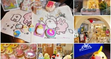 東京表參道美食 ことりカフェ 小鳥咖啡館/卡娜赫拉限定周邊~超萌鸚鵡陪伴,可愛療癒又好買