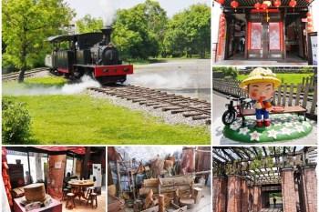 台中東勢景點 東勢客家文化園區/樟腦故事體驗館~來搭復古蒸氣火車