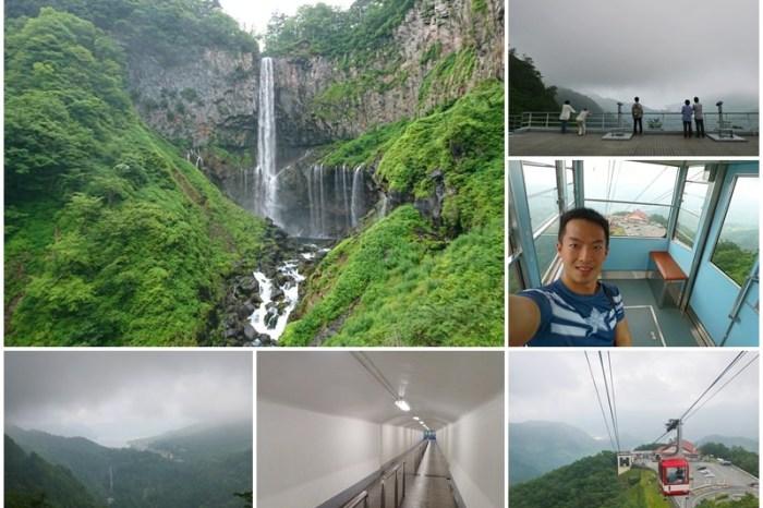 栃木日光景點 華嚴瀑布/明智平纜車展望台~不同角度飽覽日本三大瀑布之美