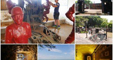 金門金湖景點 成功海防坑道/成功沙灘~來神秘戰地坑道探險去
