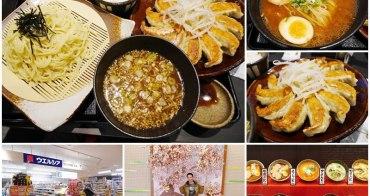 熱海車站美食購物 五味八珍濱松餃子/藥妝店掃貨去~靜岡B級美食,香酥煎餃配拉麵