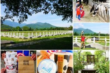 花蓮瑞穗景點美食 瑞穗牧場 鮮奶冰淇淋/乳牛派~跟鴕鳥玩餵牛牛吃草,青山下的美麗樂園