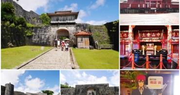 沖繩那霸景點 首里城公園 玉陵 金城町石疊道~世界遺產之旅,探尋古琉球王國