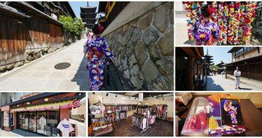 京都和服體驗 京小町和服出租 清水寺旁 拍攝景點攻略~親切中文服務,和服有質感(內有優惠碼)