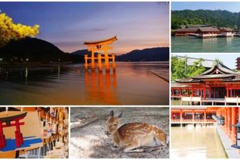 日本三景 嚴島神社 海上大鳥居日夜之美~宮島放空之旅,一探世界遺產