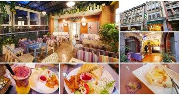 台北大稻埕美食D.G. Café 夢幻玻璃屋下午茶~走進迪化街老屋咖啡館,此刻彷彿置身南法