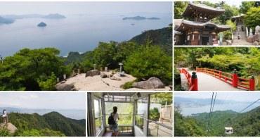 宮島景點 搭宮島-彌山纜車 獅子岩+靈火堂~遠眺瀨戶內海,登彌山健行去