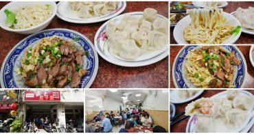 台中東勢美食 盛東餃子館 排隊小吃老店~包著整隻蝦的餃子,真材實料好味道