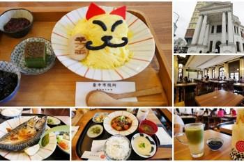 台中市役所 Café 1911 日式定食+招財貓冰 台中火車站美食~穿越時空來古蹟吃美食