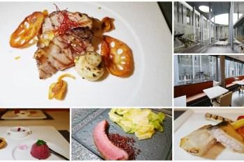 宜蘭無菜單料理 有朋會館 法式料理晚餐~季節食材入菜,細緻美味又驚喜