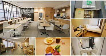 京都平價住宿 Karaksa hotel Kyoto 京都卡拉扎飯店~嵐電阪急大宮站旁,免費早餐飲料暢飲