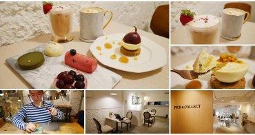 台北赤峰街美食 Pick & Collect 甜點下午茶、手作戒指體驗~捷運雙連站,DIY美食一次滿足