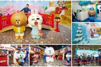 台北寒假展覽 LINE FRIENDS世界巡迴之旅 台北華山~跟熊大、兔兔一起玩世界去